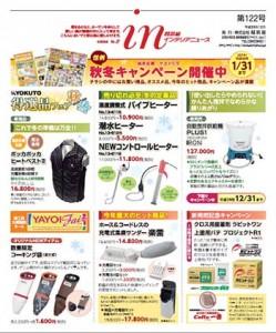 インテリアニュース122表