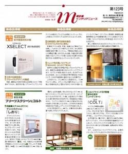 インテリアニュース123号表